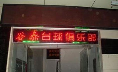 谷泰台球俱乐部