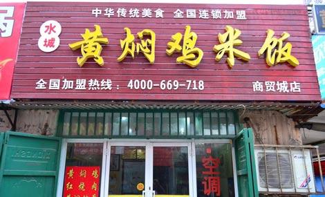 水城黄焖鸡米饭 - 大图