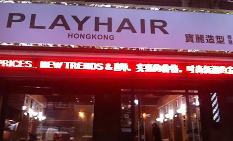 PLAY HAIR 宝丽造型(延平路店)