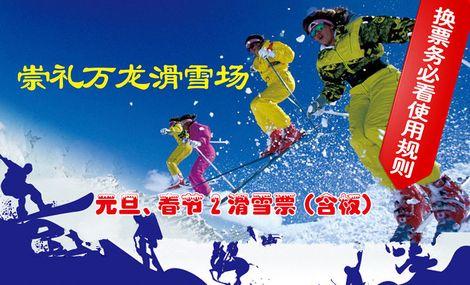 万龙滑雪场元旦春节滑雪票2(含板)!场地大气,设施齐全,超值优惠,机会不容错过!