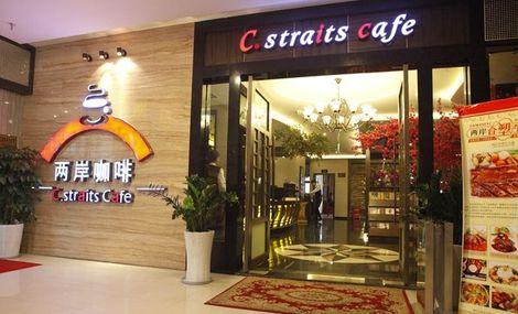 两岸咖啡(空港新城店)