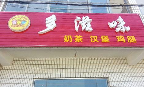多滋味奶茶店