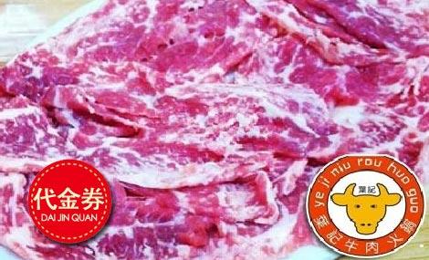 叶记汕头牛肉火锅(中亭街店)