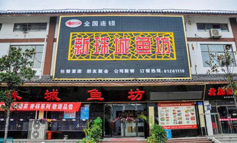 新珠城鱼坊(洋河酒街店)