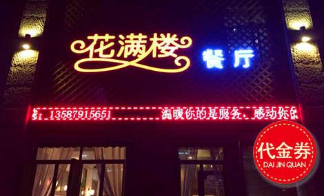 花满楼餐厅