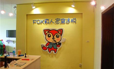 FOX密室逃脱