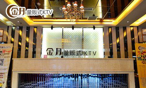 金月量贩式KTV