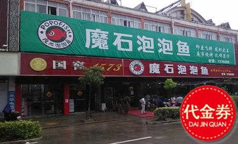 魔石泡泡鱼(望江店)