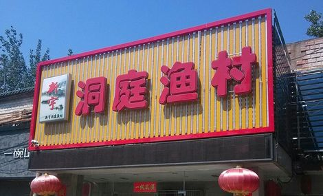 新宇洞庭渔村