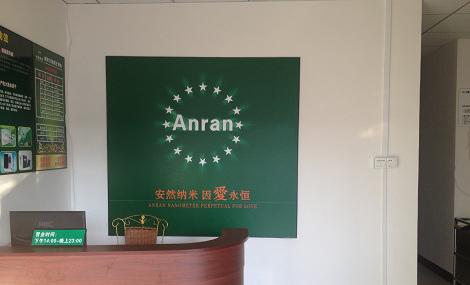 安然纳米(涵口店)