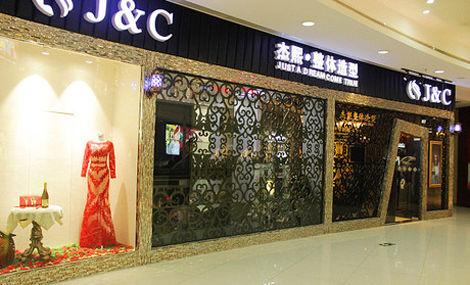 J&C杰熙整体造型(第一国际店)