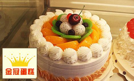 金冠蛋糕(劳动路店)