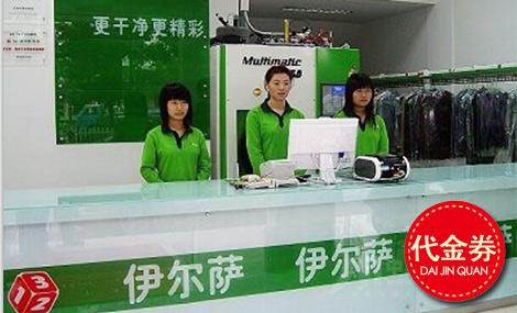 伊尔萨时尚洗衣店(莲前东路店)