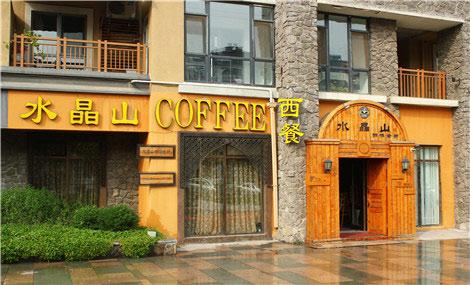 水晶山咖啡会所