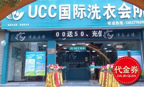 UCC国际洗衣会所(高河店)
