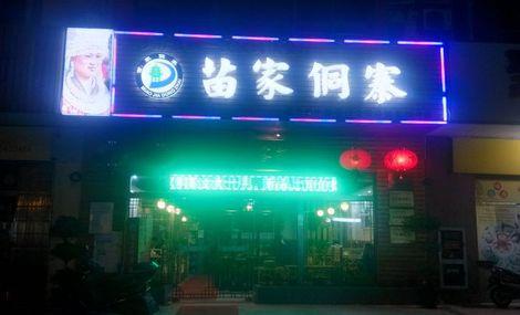 景瑞苗家菜馆