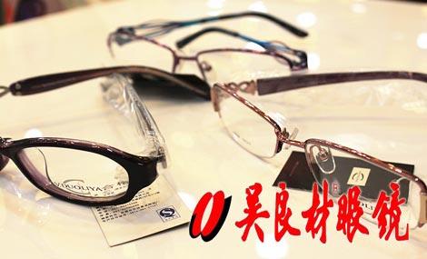 吴良材眼镜店(军二路店)