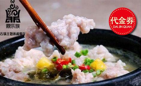 鼎乐族石锅主题休闲餐厅(金港国际店)