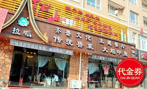 拉呱齐鲁文化主题餐厅