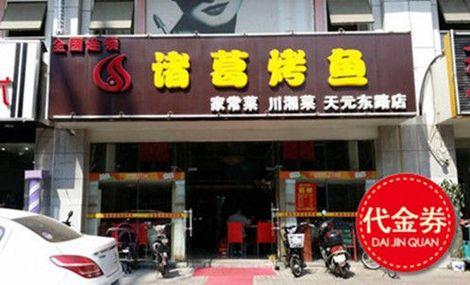 诸葛烤鱼(江宁东山店)