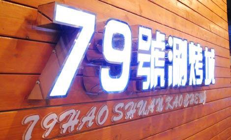 79号自助火锅城