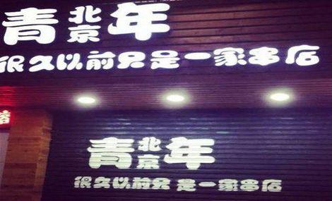 青北京年很久以前只是一家串店