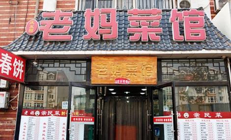 庆发园老妈菜馆