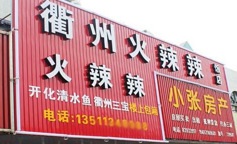 衢州火辣辣饭店