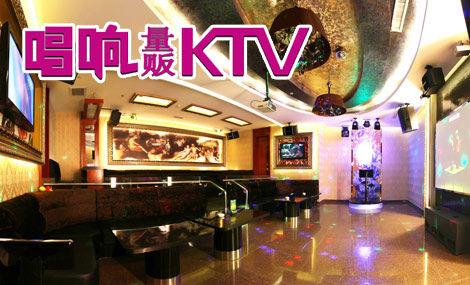 唱响量贩KTV(柳巷店)