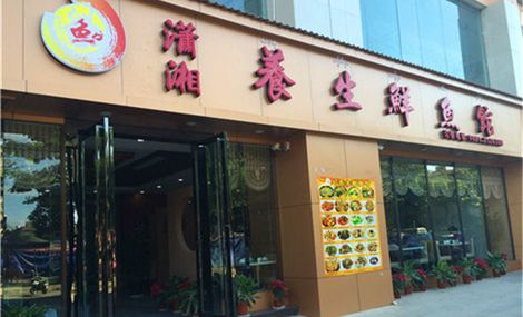 潇湘养生鲜鱼馆