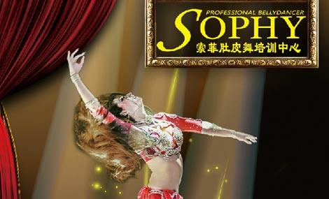 索菲舞蹈培训