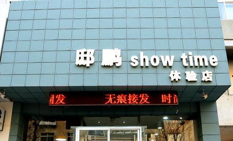 邸鹏show time体验店