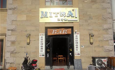 米特拉印度餐厅