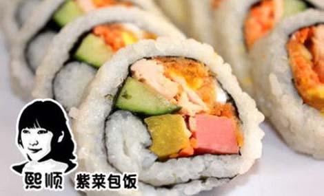 熙顺紫菜包饭 - 大图