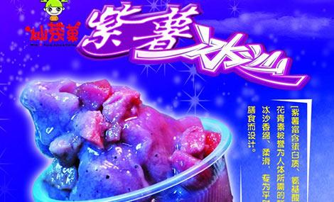 灿茶菓(盛天公馆店)