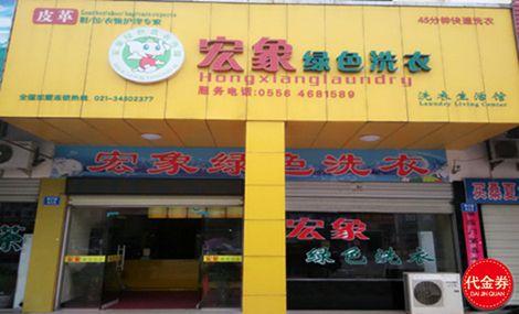 宏象洗衣店(振宁路店)