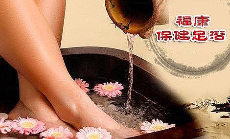 福康保健足浴(总店)