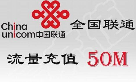仅售7元,价值8元全国联通50M3G流量!无需预约,全国漫游,实时到账,可赠送好友! 在线充值,糯米券在有效期内通用,无限制!