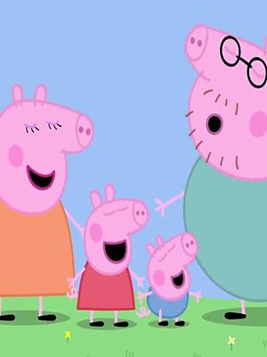 小猪佩奇 方言版