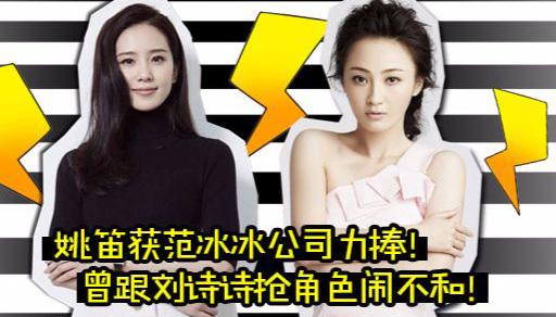 【关八热话题】姚笛获公司力捧 曾与刘诗诗闹不和!