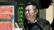 搞笑!赵德汉涮羊肉被黑 不放羊肉还是火锅么?