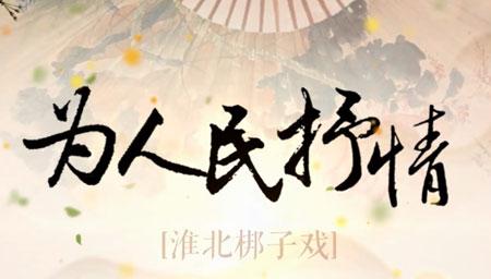 """""""为人民抒情""""之淮北梆子戏"""