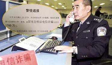 清华大学教师被电信诈骗1760万