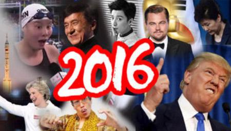 【papi酱】年末特别篇——2016大事件