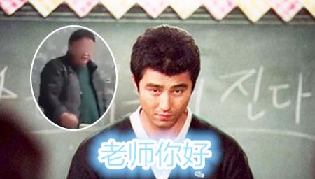 实拍菏泽一老师课堂飙脏话