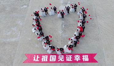 200对新人中秋举行集体婚礼