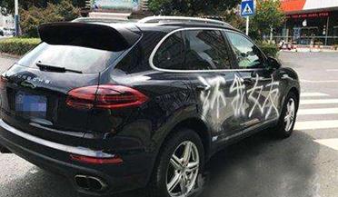 """私家车被喷漆""""还我女友"""""""
