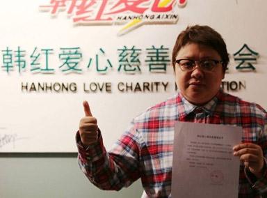 韩红基金会调查结果公布