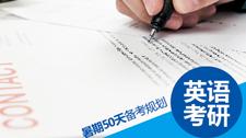 考研英语暑期50天备考规划