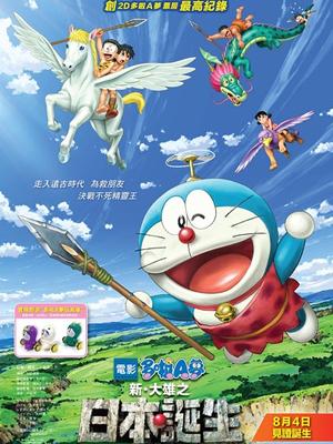 哆啦A梦新·大雄的日本诞生